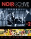 Noir Archive Volume 2: 1954-1956